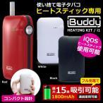 �Żҥ��Х� �������� iQOS �ߴ� �ҡ��ȥ��ƥ��å� iBuddy i1 kit ��Ǯ�����Х� �����Хǥ� ������� ���å� �����ݥ饤���� Ϣ³�ʱ� ��11��30������ͽ��ʬ��