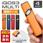 IQOS3 MULTI 専用 ケース PUレザー製 全4色 アイコス3 マルチ カバー アイコス おしゃれ レディース メンズ 送料無料