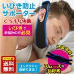 いびき防止 サポーター いびき防止 快眠グッズ いびきサポーター いびき解消 いびき対策 快眠サポート 快眠グッズ 口呼吸防止 鼻呼吸 簡単装着 送料無料