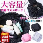コスメポーチ メイクポーチ 化粧ポーチ 機能的 大容量 使いやすい 巾着 かわいい トラベルポーチ 旅行 整理 丸形 エコバッグ 小物入れ 送料無料