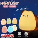 ナイトライト 授乳用可愛い テーブルライト 猫 ねこ型 子猫 ぷにぷに ファンシー 癒し 授乳 間接照明 ベッドサイド 寝室  送料無料