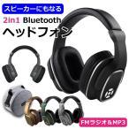 ヘッドホン スピーカー FMラジオ MP3 通話 マイク 一体型 ワイヤレスヘッドホン bluetooth ワイヤレス 折りたたみ式  高音質 無線 Bluetooth5.0 送料無料