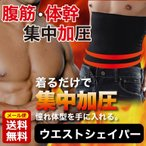 加圧インナー 腹筋 体幹 メンズ 姿勢矯正 体幹筋 お腹 引き締め 着圧 脂肪燃焼 通気性 メール便 送料無料