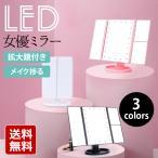 三面鏡 卓上ミラー おしゃれ 大きい 折りたたみ 鏡 LED ライト付き 化粧鏡 大型 女優 仕様 化粧 メイク 拡大鏡 角度 調整 USB 給電式 送料無料