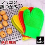 鍋つかみ ミトン シリコン 手袋 グローブ キッチンミトン 滑り止め 耐熱 ブラシ シンプル 台所用品 キッチン用品 キッチン雑貨 送料無料