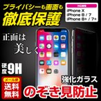 覗き見防止 プライバシー 強化ガラス フルカバー 9H iPhoneX iPhone8 iPhone7 Plus 対応 フィルム 硬度 9H  耐衝撃 指紋防止 保護フィルムアイフォン 送料無料