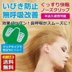 ショッピンググッズ ノーズピン いびき防止 グッズ  いびき対策 ノーズクリップ 鼻呼吸 をサポート 鼻腔拡張  安眠グッズ イビキストップ 不眠防止 送料無料