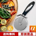 ピザカッター ピザナイフ ピザカット キッチン用具 ステンレス ピザ 料理 調理 器具 キッチン お好み焼きカット パーティ ピザパ  ホームパーティー 送料無料