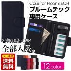 プルームテック ケース コンパクト 本体 USBチャージャー カートリッジ カプセル 手帳型 JT 電子タバコ 収納ケース カバー Ploomtech 送料無料