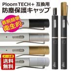 プルームテックプラス 防塵保護 キャップ アクセサリー ペンクリップ ホルダー メタルキャップ Ploom TECH + 電子タバコ 送料無料