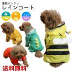 犬用レインコート イージー レインコート 小型犬 中型犬 犬屋 いぬ イヌ ワンちゃん レインウェア 雨具 カッパ 送料無料