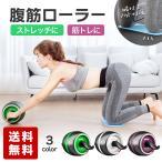 腹筋ローラー アブローラー アシスト機能 静音 ダイエット器具 筋トレ 腹筋 エクササイズ 肩 腕 トレーニング 筋肉 男女兼用 運動 マット付き 送料無料