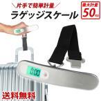 ラゲッジスケール ラゲッジチェッカー デジタルスケール 旅行 スーツケース 手荷物 はかり 釣り 携帯 飛行機 海外 旅行 50kg 送料無料