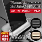 スマホスタンド アイフォン充電スタンド スピーカー スマートフォン充電スタンド アルミニウム合金 iphoneスタンド 充電ケーブル付 送料無料