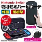 任天堂 nintendo switchケース カバー スイッチ ケース 収納ケース バッグ 全面保護型 収納バッグ 耐久性 液晶画面保護