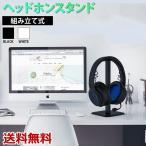 ヘッドフォンスタンド 簡単収納 実用的 コンパクト シンプル  テレワーク ゲーム 音楽 送料無料