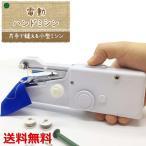 電動ハンドミシン ハンディミシン  ミニハンドミシン 携帯ミシン 小型 乾電池式 初心者 軽量 コンパクト コードレス 裁縫 片手で縫える  送料無料