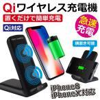 無線充電器 ワイヤレス充電器  置くだけで簡単に充電 スタンド iphone QI 急速充電器 スマホ 充電器 スマホ 急速充電 スマホ ワイヤレス qi  送料無料