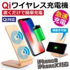 無線充電器 ワイヤレス充電器 木目調 置くだけで簡単に充電 スタンド iphone QI 急速充電器 スマホ 充電器 スマホ 急速充電 スマホ ワイヤレス qi  送料無料