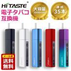 アイコス 互換機 加熱式タバコ Hitaste P6 アイコス互換 35本連続吸引 バイブ付 自動清潔 IQOS互換機 自由な温度調整 連続35本 オートクリーン 送料無料