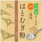 雅虎商城 - ハトムギ粉末 100g ヨクイニン 九州産 無農薬栽培  はとむぎ 美容と健康に イボとり シミに