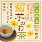 雅虎商城 - 菊芋茶 熊本県産 無農薬  40包ティーバッグ 菊芋 キクイモ