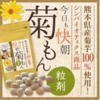菊芋の粒 320粒 熊本産菊芋 1粒に100億個善玉菌配合 【菊もん】シンバイオティクス食品