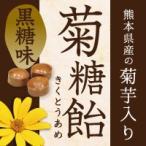 雅虎商城 - 菊芋の飴 【菊糖飴】 オリゴ糖使用  熊本県産菊芋100%使用  イヌリン