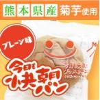 雅虎商城 - 菊芋ふすまパン 60個 熊本県産100%菊芋 イヌリン【クール便】きくいも