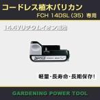 日立工機コードレス植木バリカン 14.4Vリチウムイオン電池 FCH14DSL(35)専用 刈込み幅350mmタイプ