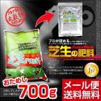 /代引不可/メール便送料無料/ バロネス 芝生の肥料 お試しサイズ900g入り/1000円 ポッキリ/