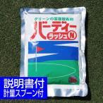 芝生 肥料 秋から冬に効く液体肥料 バーディーラッシュN 1kg入り レビュー特典