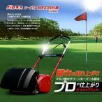 ショッピング家庭用 芝刈り機 バロネス コード付自走式電動芝刈り機 LM12MH 刈幅30cm 家庭用リール式 送料無料