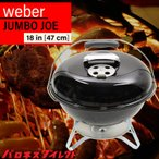 /レビュー特典/送料注意/WEBER(ウェーバー) バーベキューグリル ジャンボジョー Jumbo Joe Charcoal Grill 直径18インチ(約47cm) 4〜8人用