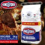 KINGSFORD(キングスフォード) BBQ(バーベキュー)用炭 チャコールブリケット(成形炭、豆炭) 8.43kg入り(18.6LB)