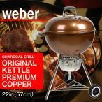 /WEBER(ウェーバー) バーベキューグリル オリジナル ケトル プレミアム カッパー 直径22インチ(約57cm)/並行輸入品/送料無料