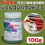 芝刈り機用研磨剤 バロネス ジェルコンパウンド 100g
