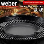 WEBER(ウェーバー) グルメ バーベキュー システム グリドル 鉄板 Gourmet BBQ System Griddle #7421