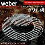 WEBER(ウェーバー) グルメ バーベキュー システム グリル網(WEBERグリル22.5インチ専用) Gourmet BBQ System Hinged Cooking Grate #8835