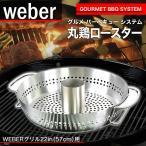 WEBER(ウェーバー) グルメ バーベキュー システム POULTRY ROASTER 丸鶏ロースター(ビア缶チキン・野菜用)