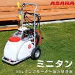 麻場 ASABA 電動噴霧器 ミニタン 30Lタンク車(巻取機付き)メーカー直送 送料無料
