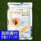 芝生用殺虫剤 ビートルコップ 250g コガネムシ シバオサゾウムシ