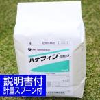 /レビュー特典/芝生用雑草発芽前除草剤 バナフィン粒剤2.5 3kg入り