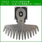 バリカン 替刃 バロネス バリカン式芝刈り機 CL170/CLB170専用替え刃 交換用 メール便