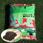 バロネス 芝生の目土・床土 10kg入り(16Lサイズ)×1袋