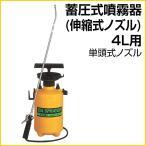 蓄圧式噴霧器(単頭式伸縮ノズル) 4リットル用 日本製 FP-7450