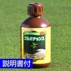 土壌・植物活性剤 フルボチャンス 500ml
