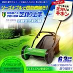 FIELDWOODS(フィールドウッズ) 手動式芝刈り機 FW-M30A リール式 刈幅30cm 家庭用リール式