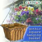 / レビュー特典 / 英国GARDMAN(ガードマン) ゴシックスクエア ハンギングバスケット 36cm / ヤシマット付き /