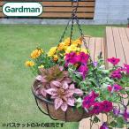 /レビュー特典/英国 ガードマン(GARDMAN) ハンギングバスケット 30cm/ヤシマット付き/